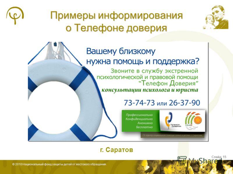 © 2010 Национальный фонд защиты детей от жестокого обращения Примеры информирования о Телефоне доверия Слайд 15 г. Саратов