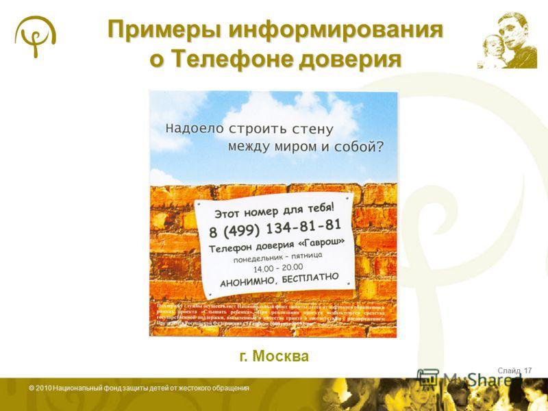 © 2010 Национальный фонд защиты детей от жестокого обращения Примеры информирования о Телефоне доверия Слайд 17 г. Москва
