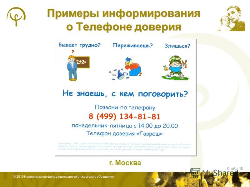 © 2010 Национальный фонд защиты детей от жестокого обращения Примеры информирования о Телефоне доверия Слайд 18 г. Москва
