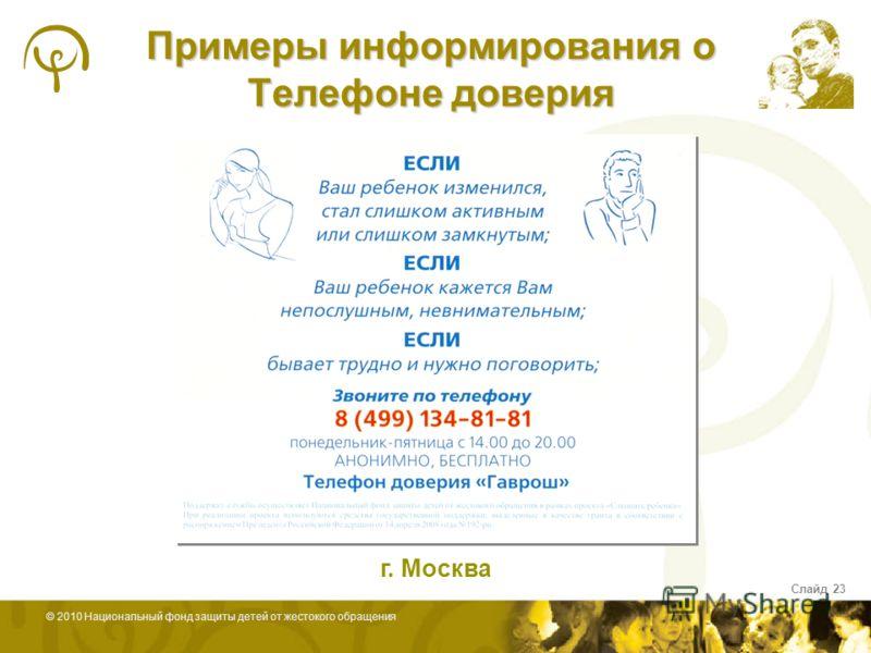 © 2010 Национальный фонд защиты детей от жестокого обращения Примеры информирования о Телефоне доверия Слайд 23 г. Москва