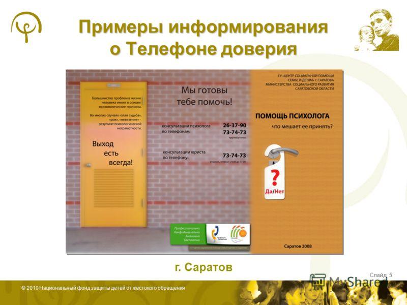 © 2010 Национальный фонд защиты детей от жестокого обращения Примеры информирования о Телефоне доверия Слайд 5 г. Саратов