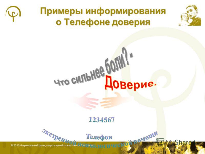 © 2010 Национальный фонд защиты детей от жестокого обращения Примеры информирования о Телефоне доверия