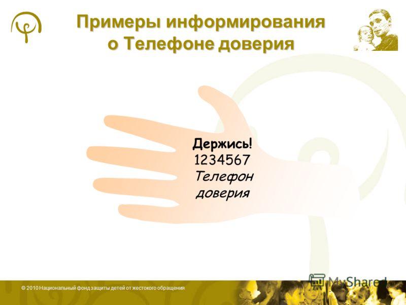 © 2010 Национальный фонд защиты детей от жестокого обращения Примеры информирования о Телефоне доверия Держись! 1234567 Телефон доверия