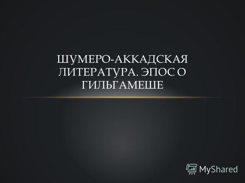 Шумеро аккадская литература эпос о