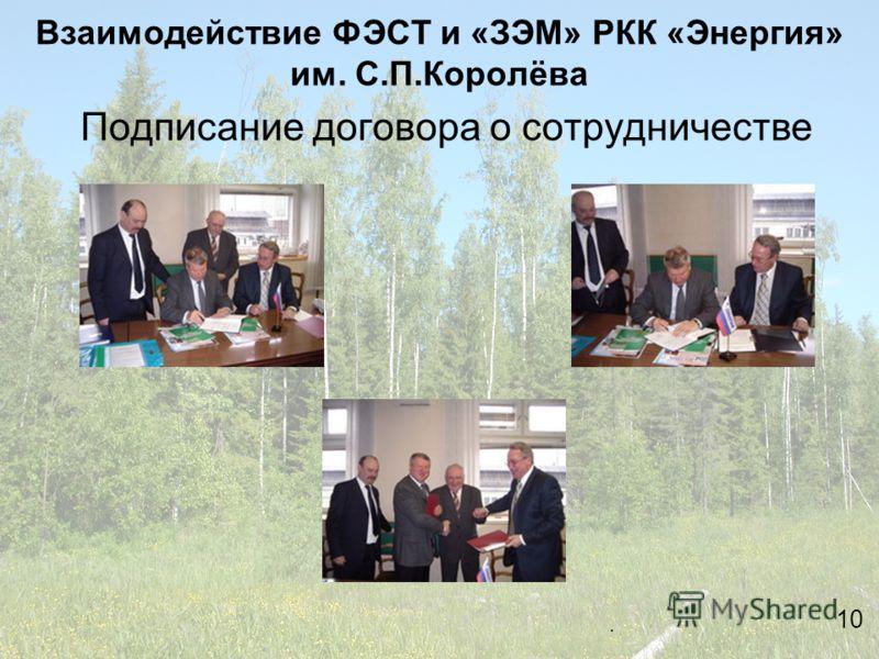 10 Взаимодействие ФЭСТ и «ЗЭМ» РКК «Энергия» им. С.П.Королёва Подписание договора о сотрудничестве 10.