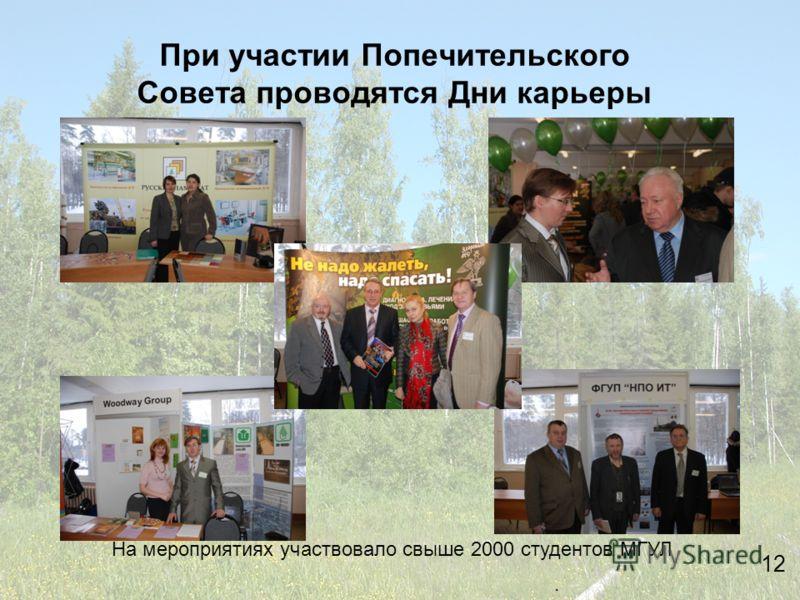 12 При участии Попечительского Совета проводятся Дни карьеры На мероприятиях участвовало свыше 2000 студентов МГУЛ 1212.