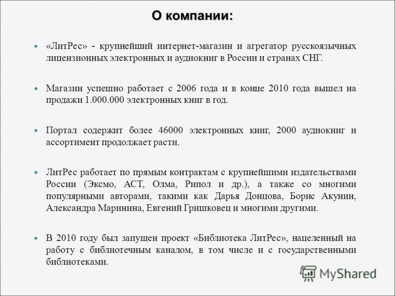 О компании: «Лит Рес» - крупнейший интернет-магазин и агрегатор русскоязычных лицензионных электронных и аудиокниг в России и странах СНГ. Магазин успешно работает с 2006 года и в конце 2010 года вышел на продажи 1.000.000 электронных книг в год. Пор