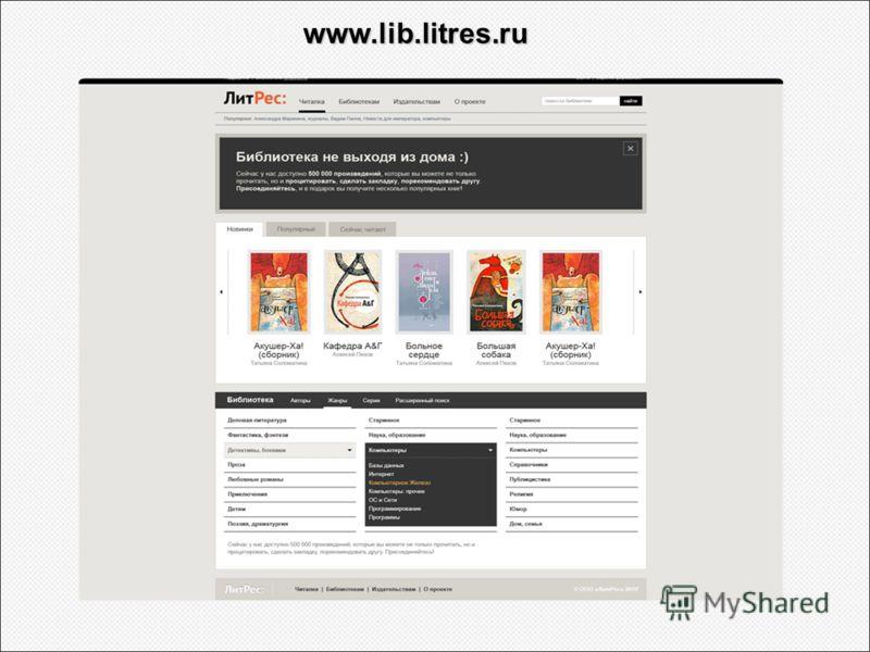 www.lib.litres.ru