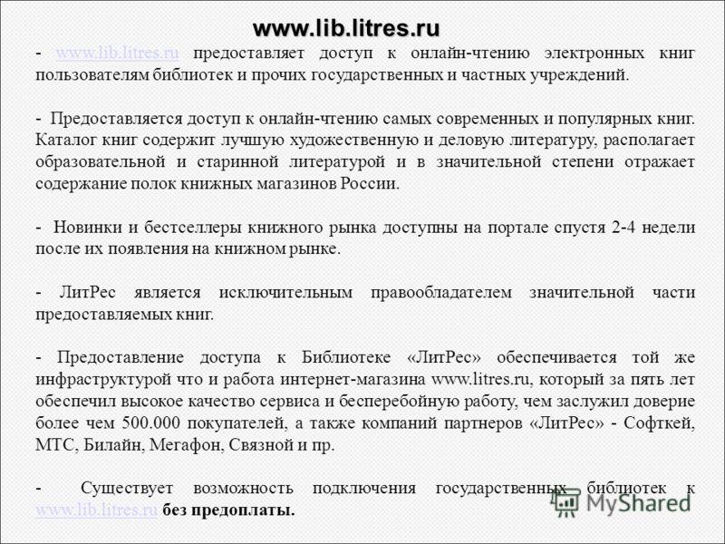 www.lib.litres.ru - www.lib.litres.ru предоставляет доступ к онлайн-чтению электронных книг пользователям библиотек и прочих государственных и частных учреждений.www.lib.litres.ru - Предоставляется доступ к онлайн-чтению самых современных и популярны