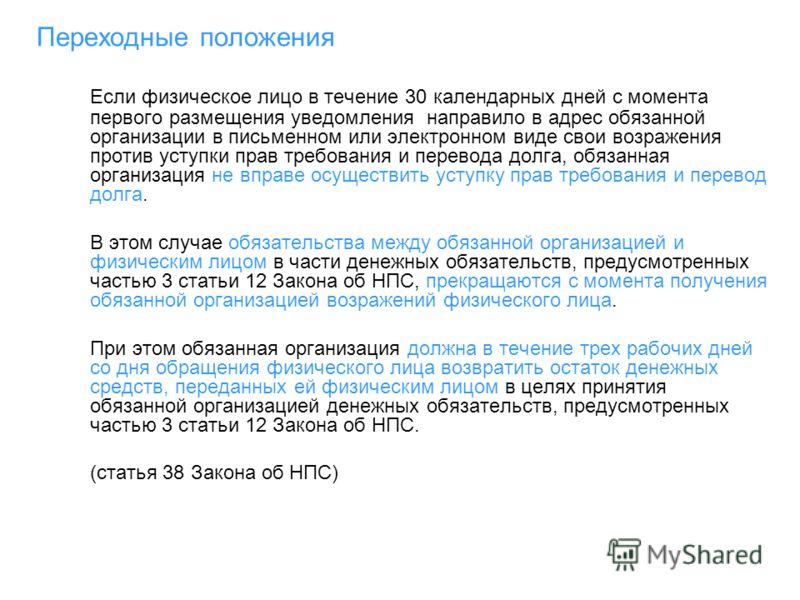Переходные положения Статья 382 Гражданского кодекса Российской Федерации: Для перехода к другому лицу прав кредитора не требуется согласие должника, если иное не предусмотрено законом или договором. Статья 391 Гражданского кодекса Российской Федерац