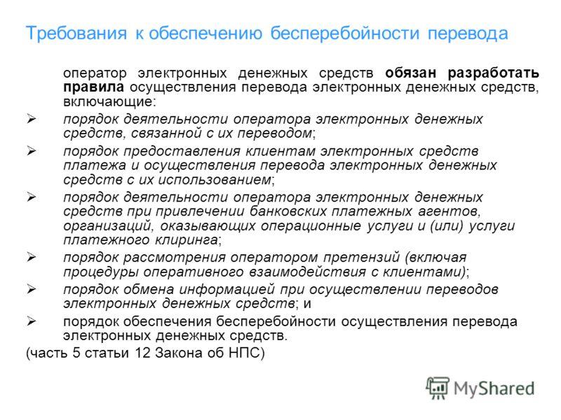 Иные особенности Запрет на овердрафт Оператор электронных денежных средств не вправе предоставлять клиенту денежные средства для увеличения остатка электронных денежных средств клиента. (часть 5 статьи 7 Закона об НПС) Запрет на привлечение Оператор