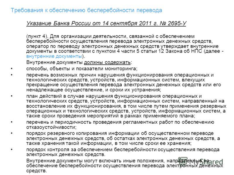Требования к обеспечению бесперебойности перевода Указание Банка России от 14 сентября 2011 г. 2695-У (пункт 3) Оператор электронных денежных средств обязан принимать следующие меры, направленные на обеспечение бесперебойности осуществления перевода