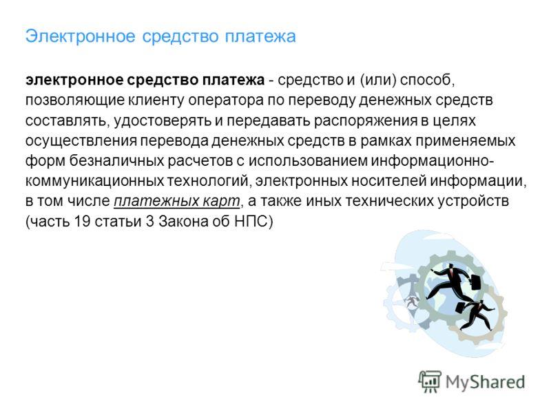 Требования к обеспечению бесперебойности перевода Указание Банка России от 14 сентября 2011 г. 2695-У (пункт 4). Для организации деятельности, связанной с обеспечением бесперебойности осуществления перевода электронных денежных средств, оператор по п