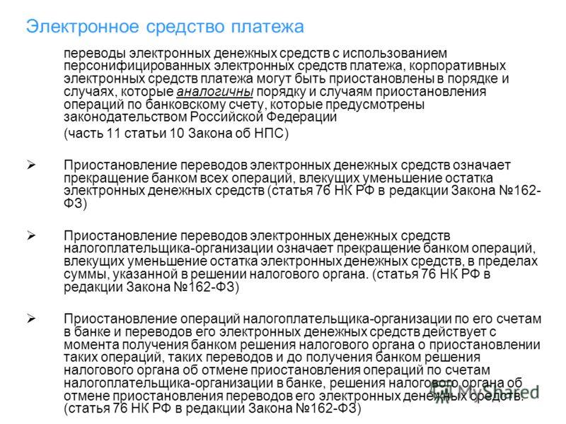 Проведение идентификации Указание Банка России от 14 сентября 2011 г. 2696-У «Об установлении срока передачи сведений, полученных при проведении идентификации» лицо, проводящее идентификацию, передает кредитной организации, поручившей проведение иден