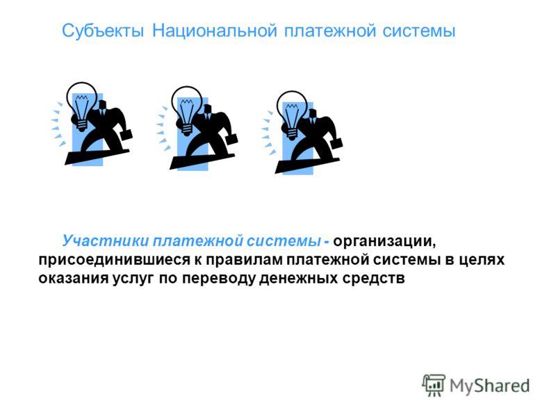 Электронное средство платежа переводы электронных денежных средств с использованием персонифицированных электронных средств платежа, корпоративных электронных средств платежа могут быть приостановлены в порядке и случаях, которые аналогичны порядку и