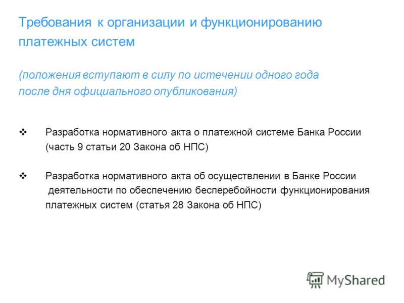 Субъекты Национальной платежной системы Субъектопределение по Закону об НПС субъектны й состав Основания для осуществления деятельности (особенности) Централь ный платежный клиринговый контрагент - платежный клиринговый центр, выступающий в соответст