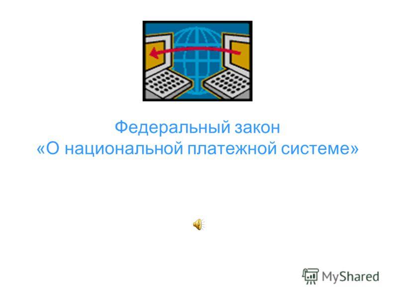 Надзор и наблюдение в национальной платежной системе (положения вступают в силу по истечении одного года после дня официального опубликования) Разработка нормативного акта об осуществлении в Банке России деятельности по наблюдению в национальной плат