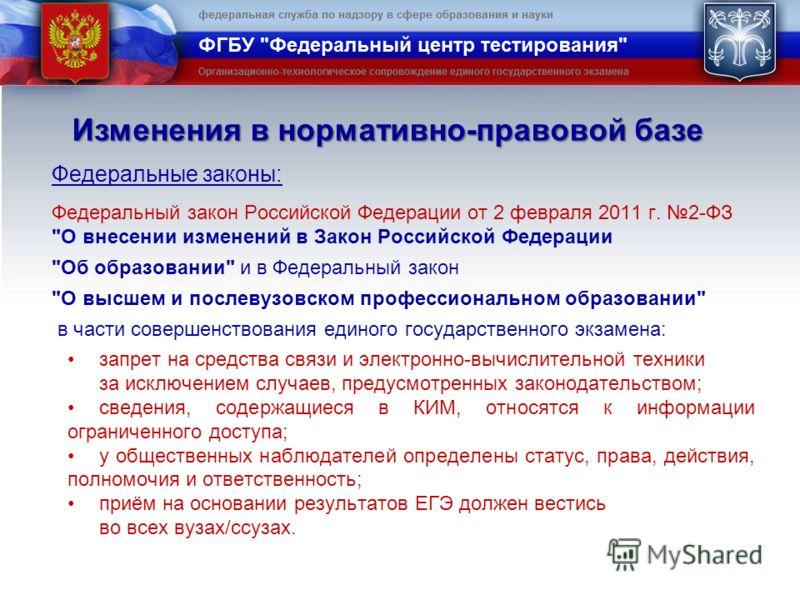 Федеральные законы: Федеральный закон Российской Федерации от 2 февраля 2011 г. 2-ФЗ
