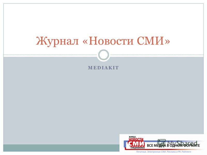 MEDIAKIT Журнал «Новости СМИ»