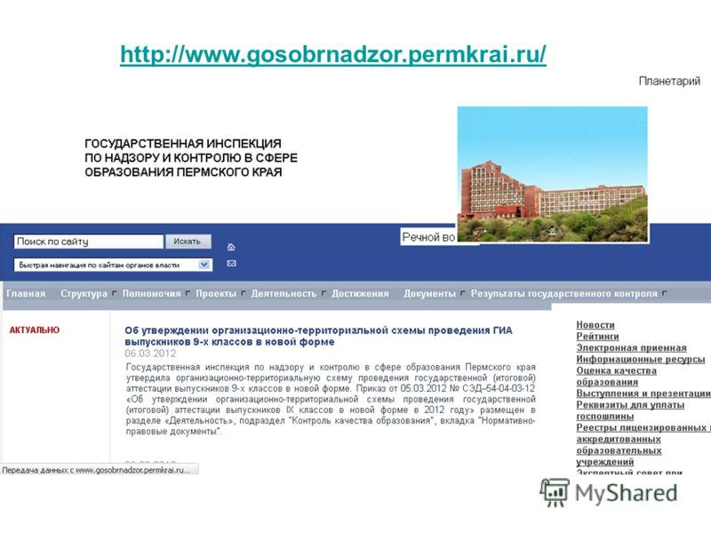 http://www.gosobrnadzor.permkrai.ru/