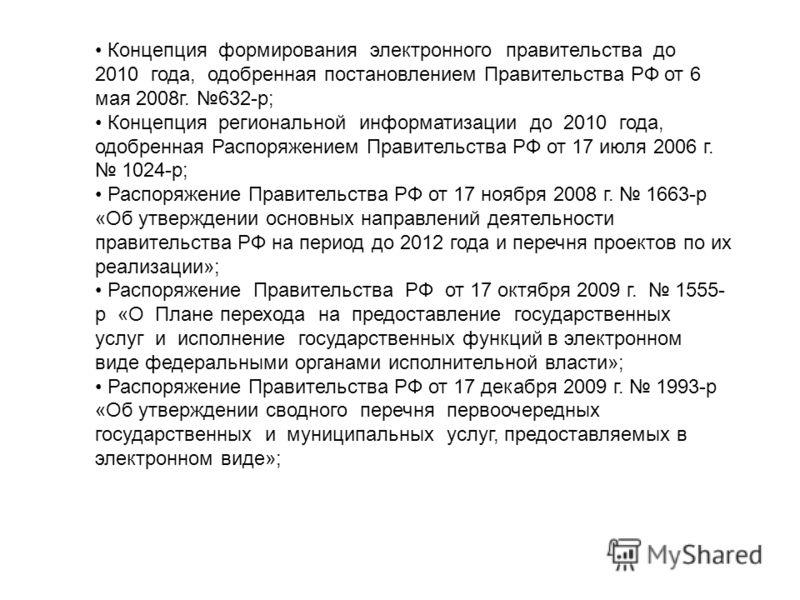 Концепция формирования электронного правительства до 2010 года, одобренная постановлением Правительства РФ от 6 мая 2008 г. 632-р; Концепция региональной информатизации до 2010 года, одобренная Распоряжением Правительства РФ от 17 июля 2006 г. 1024-р