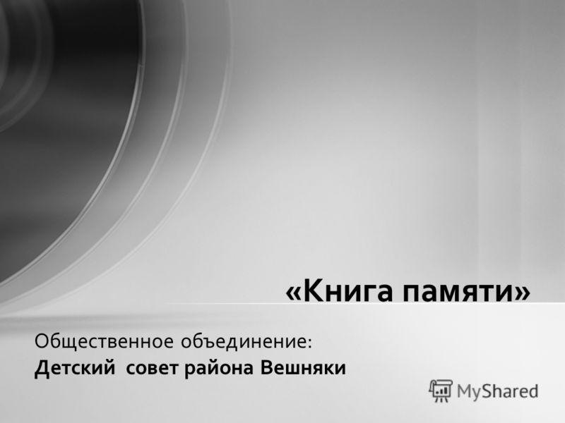 Общественное объединение: Детский совет района Вешняки «Книга памяти»