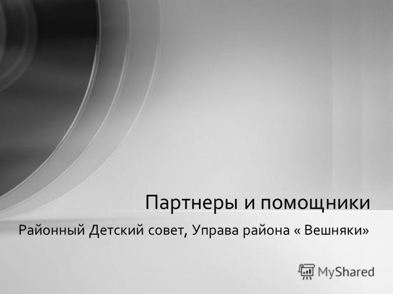 Районный Детский совет, Управа района « Вешняки» Партнеры и помощники