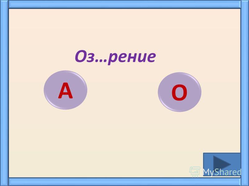 Оз…зрение А О