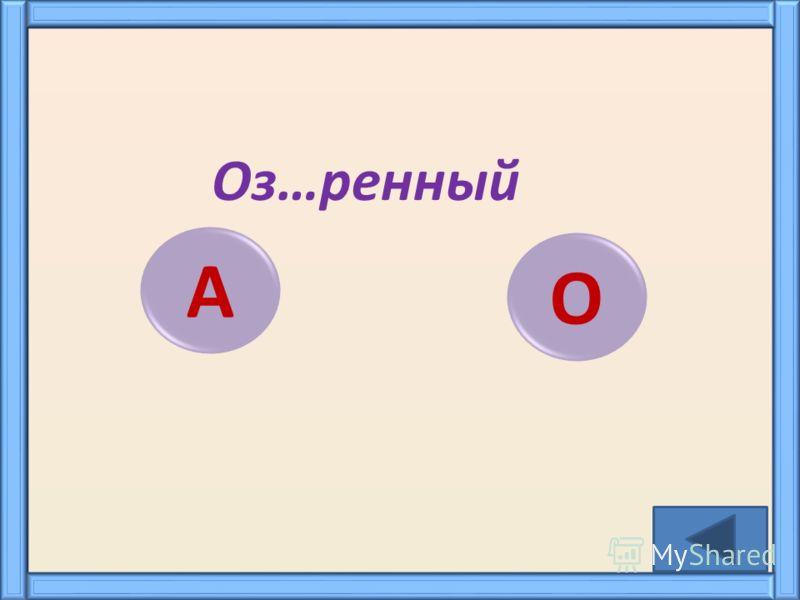 Оз…рентный А О