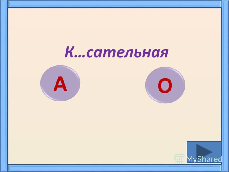 К…сательная А О