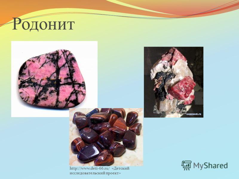 http://www.deti-66.ru/ «Детский исследовательский проект» Родонит