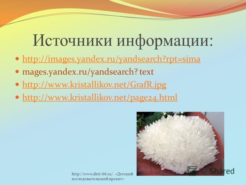 Источники информации: http://images.yandex.ru/yandsearch?rpt=sima mages.yandex.ru/yandsearch? text http://www.kristallikov.net/GrafR.jpg http://www.kristallikov.net/page24.html