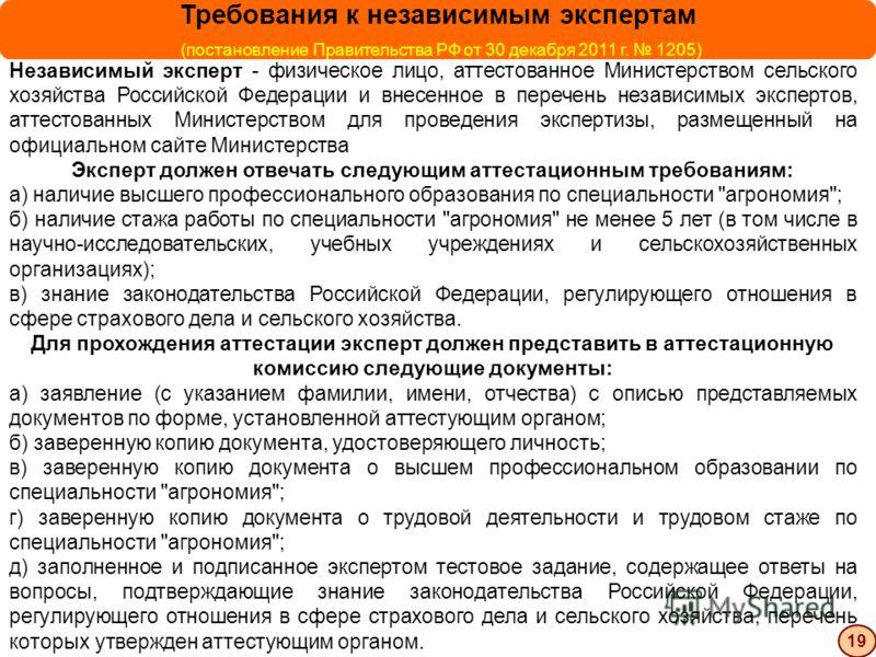 Требования к независимым экспертам (постановление Правительства РФ от 30 декабря 2011 г. 1205) Независимый эксперт - физическое лицо, аттестованное Министерством сельского хозяйства Российской Федерации и внесенное в перечень независимых экспертов, а