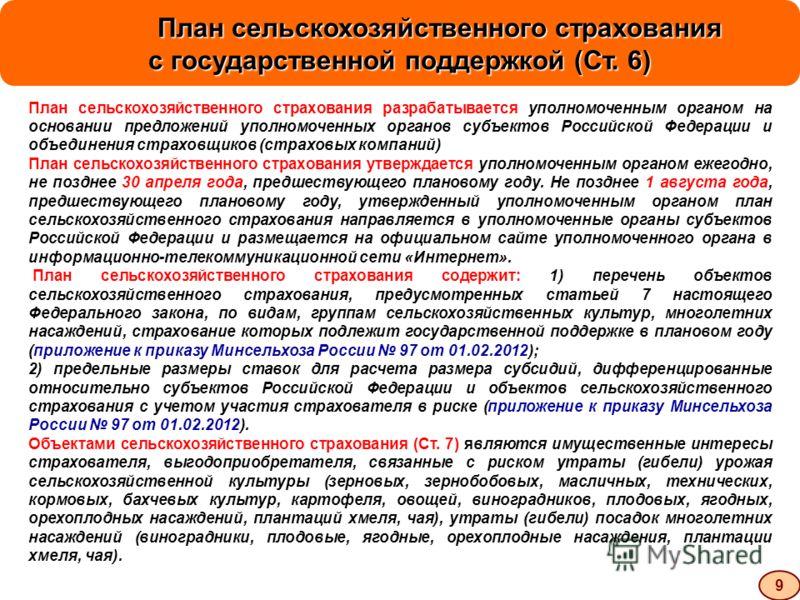 План сельскохозяйственного страхования с государственной поддержкой (Ст. 6) План сельскохозяйственного страхования разрабатывается уполномоченным органом на основании предложений уполномоченных органов субъектов Российской Федерации и объединения стр