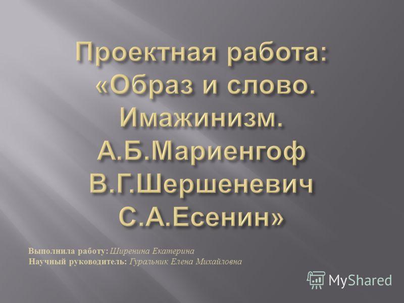 Выполнила работу : Ширенина Екатерина Научный руководитель : Гуральник Елена Михайловна