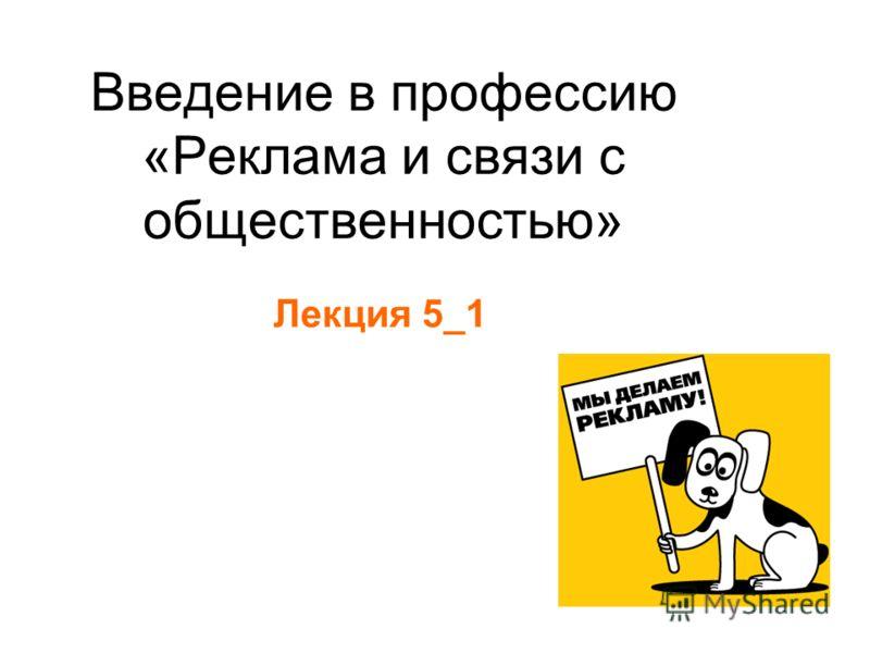 Введение в профессию «Реклама и связи с общественностью» Лекция 5_1