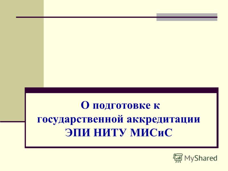 1 О подготовке к государственной аккредитации ЭПИ НИТУ МИСиС