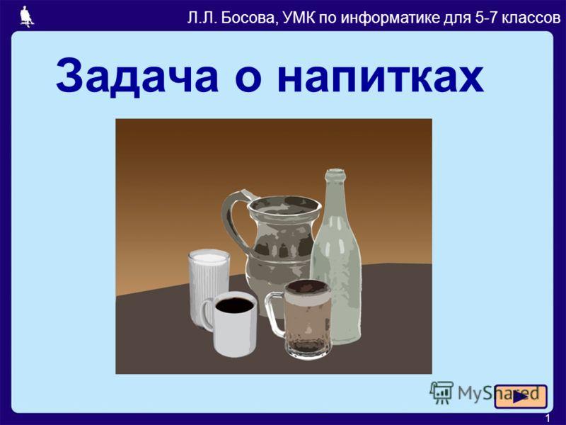 1 Задача о напитках Л.Л. Босова, УМК по информатике для 5-7 классов