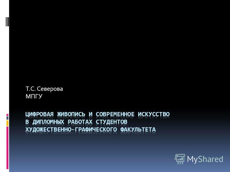 Т.С. Северова МПГУ