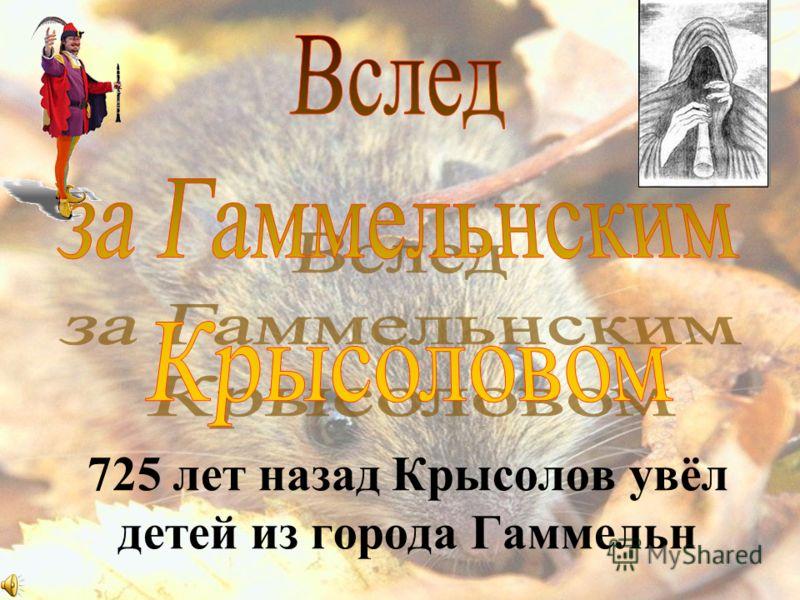 725 лет назад Крысолов увёл детей из города Гаммельн