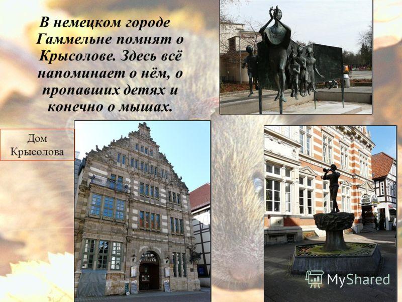 В немецком городе Гаммельне помнят о Крысолове. Здесь всё напоминает о нём, о пропавших детях и конечно о мышах. Дом Крысолова