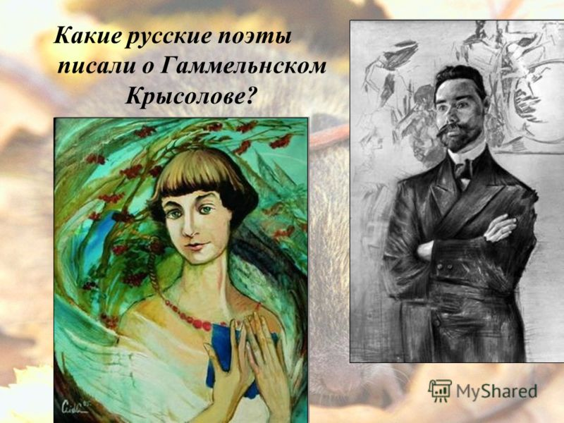 Какие русские поэты писали о Гаммельнском Крысолове?