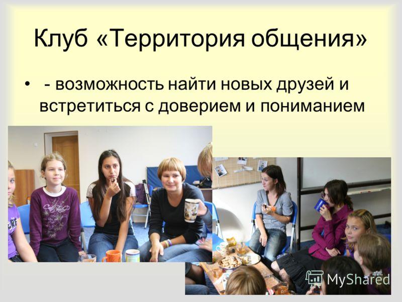 Клуб «Территория общения» - возможность найти новых друзей и встретиться с доверием и пониманием