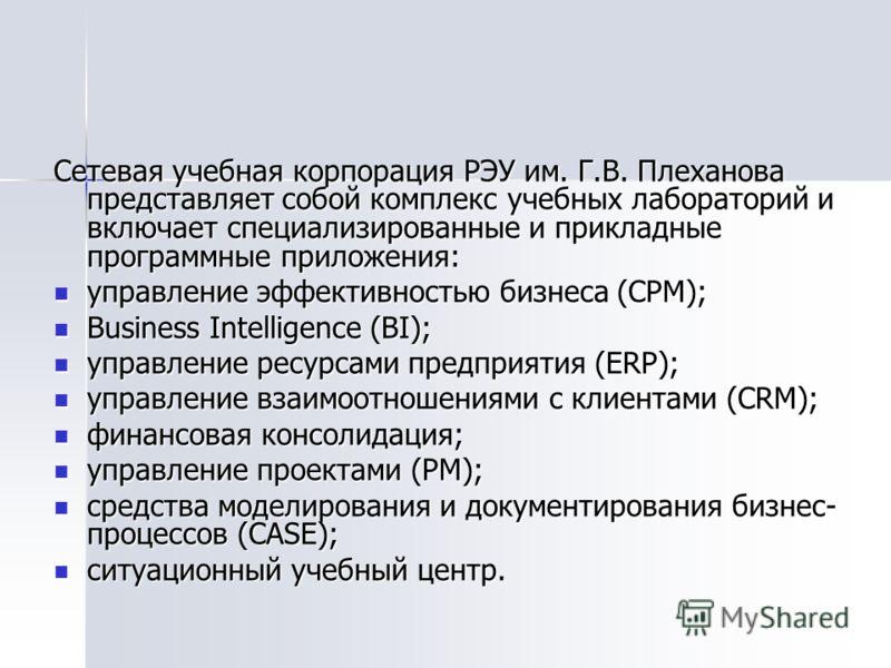 Сетевая учебная корпорация РЭУ им. Г.В. Плеханова представляет собой комплекс учебных лабораторий и включает специализированные и прикладные программные приложения: управление эффективностью бизнеса (CPM); управление эффективностью бизнеса (CPM); Bus