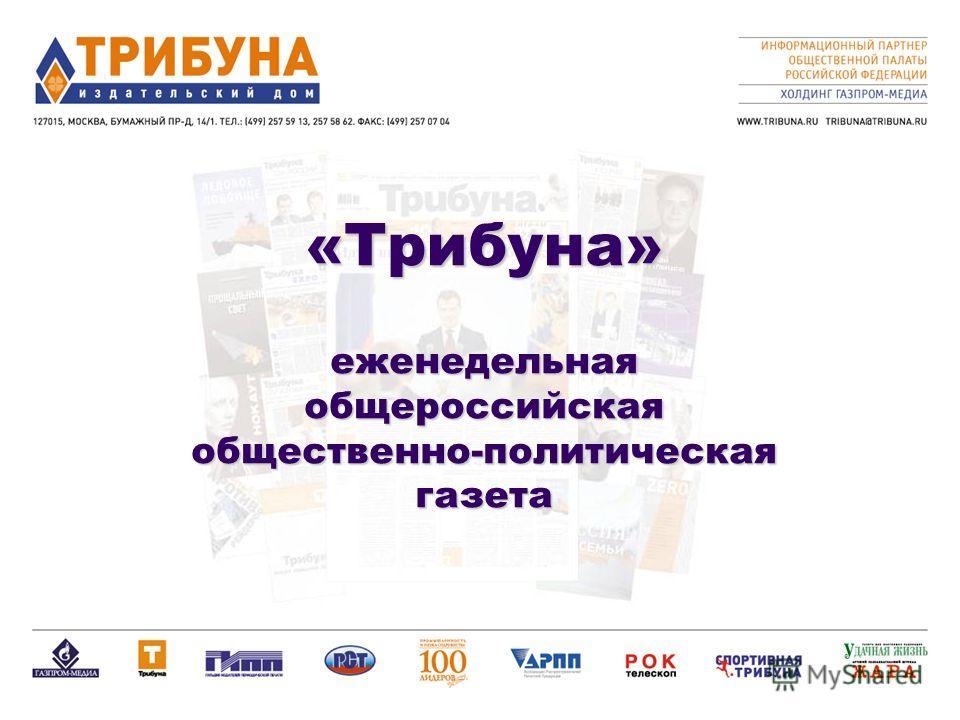 «Трибуна» еженедельная общероссийская общественно-политическая газета