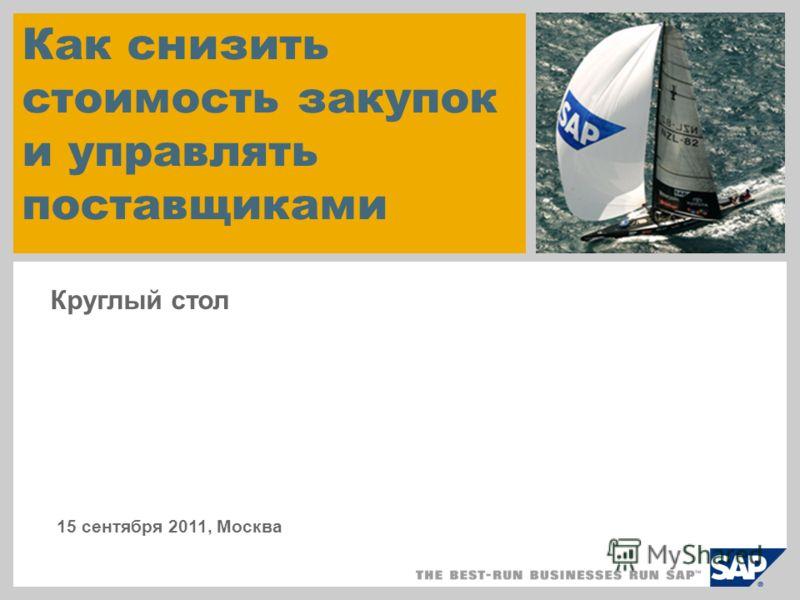 Как снизить стоимость закупок и управлять поставщиками Круглый стол 15 сентября 2011, Москва