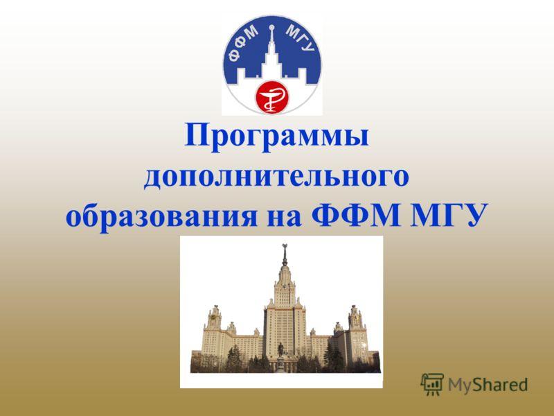 Программы дополнительного образования на ФФМ МГУ