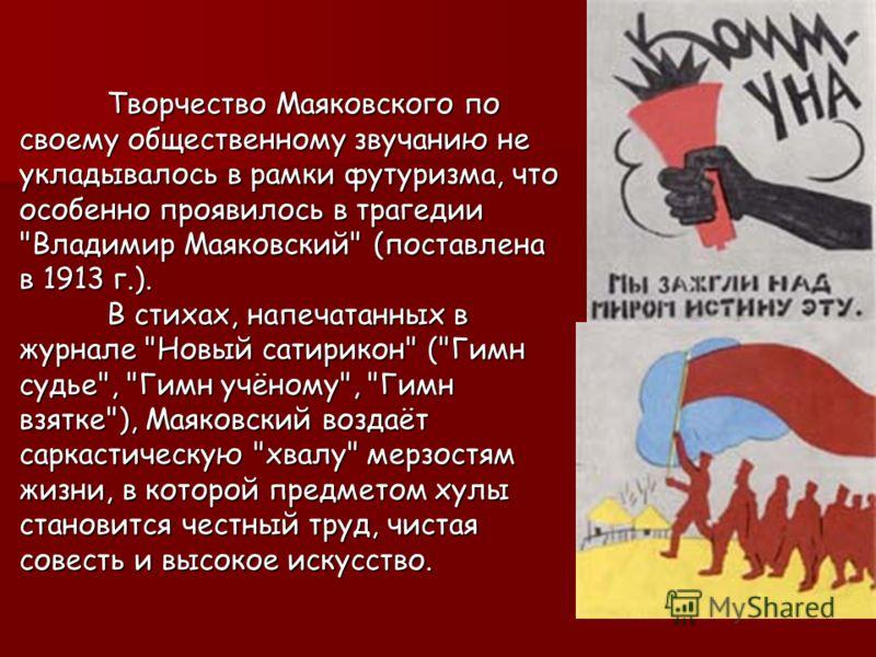 Творчество Маяковского по своему общественному звучанию не укладывалось в рамки футуризма, что особенно проявилось в трагедии