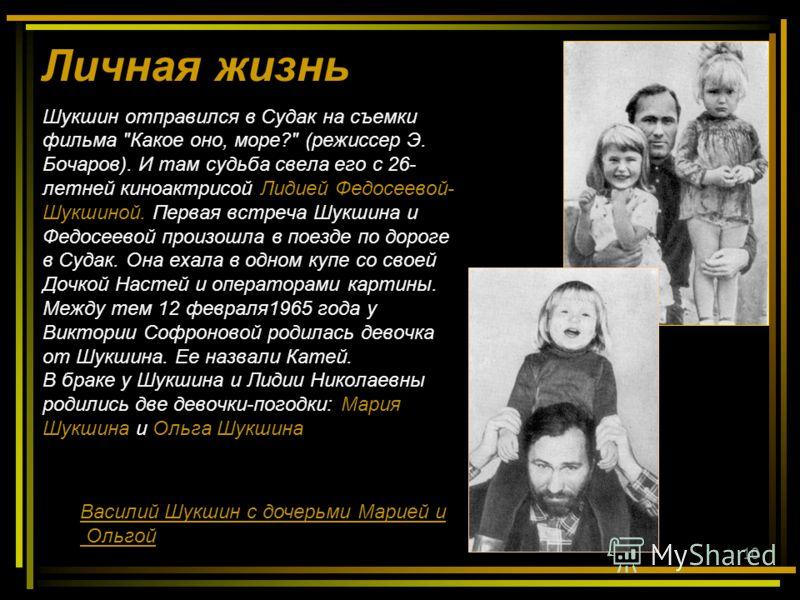 10 Личная жизнь Шукшин отправился в Судак на съемки фильма