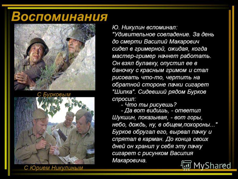 16 Воспоминания С Бурковым С Юрием Никулиным Ю. Никулин вспоминал: